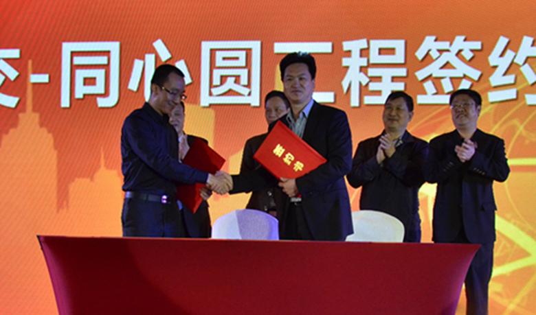 同心圆慈善基金会执行会长赵刚与广东省药品交易中心有限公司总经理黄